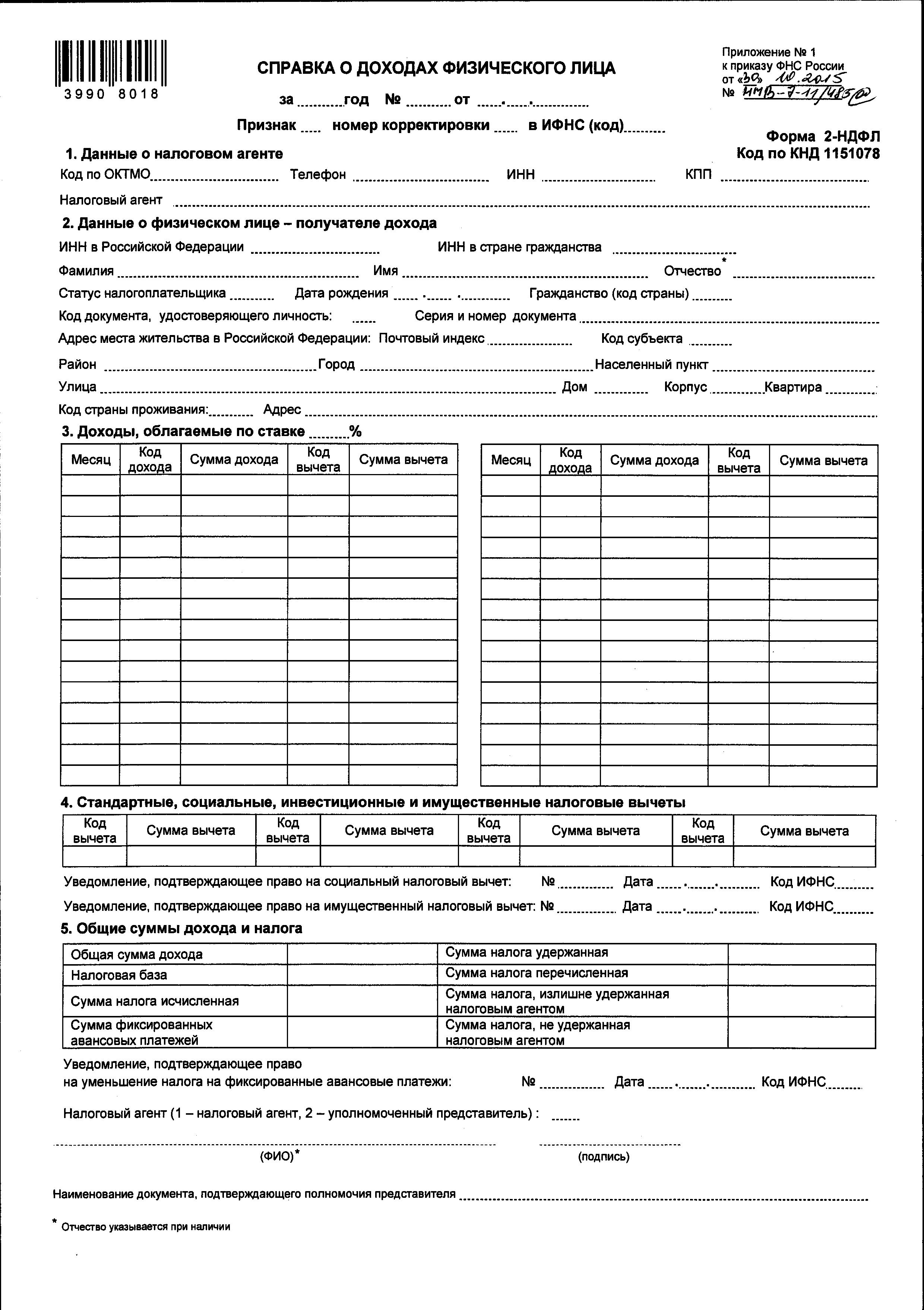 бланк заявления на субсидии жкх