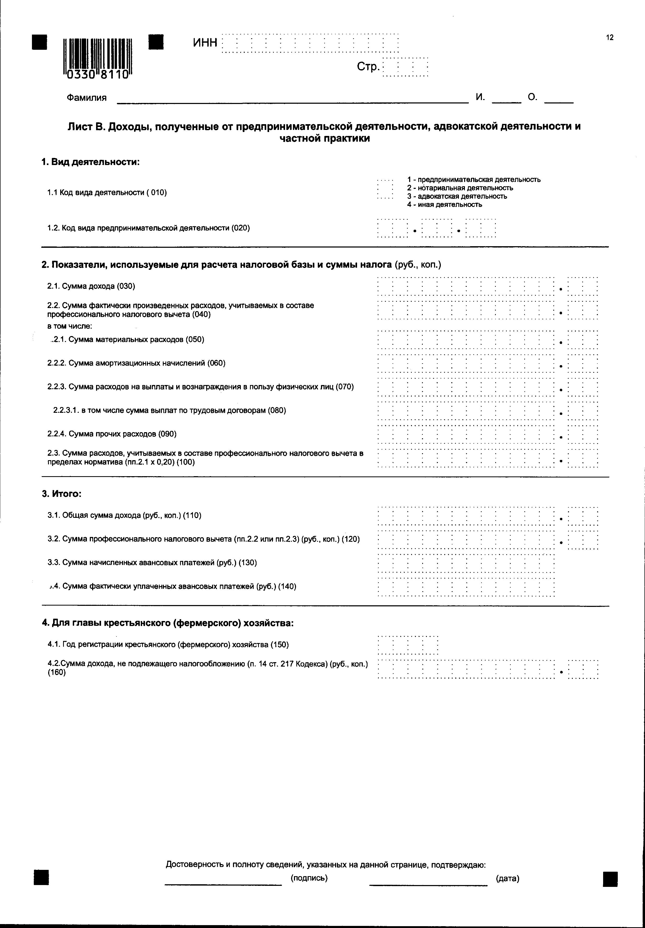 3 ндфл 2016 инструкция по заполнению