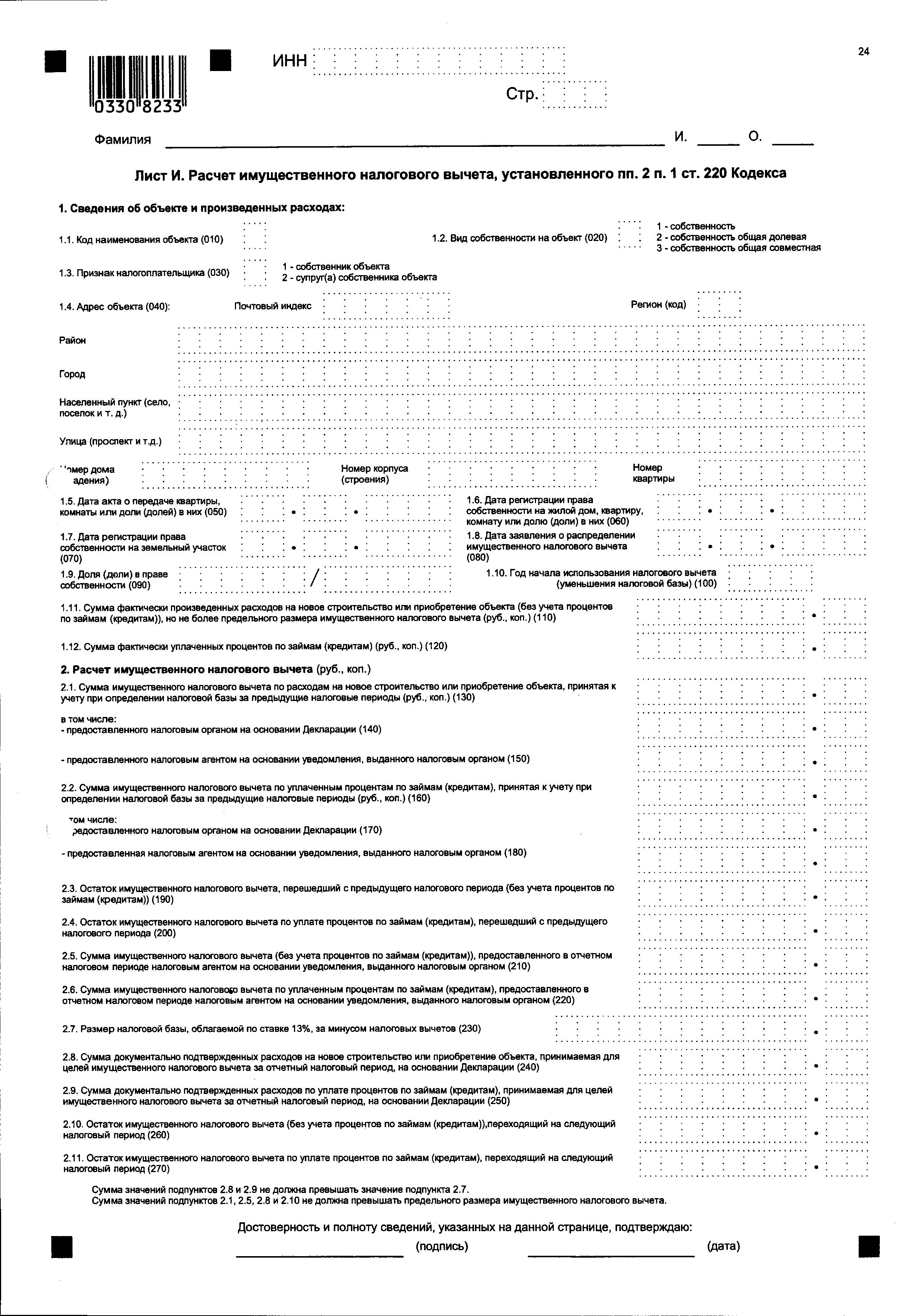 бухгалтерская (финансовая) отчетность 2012 бланк