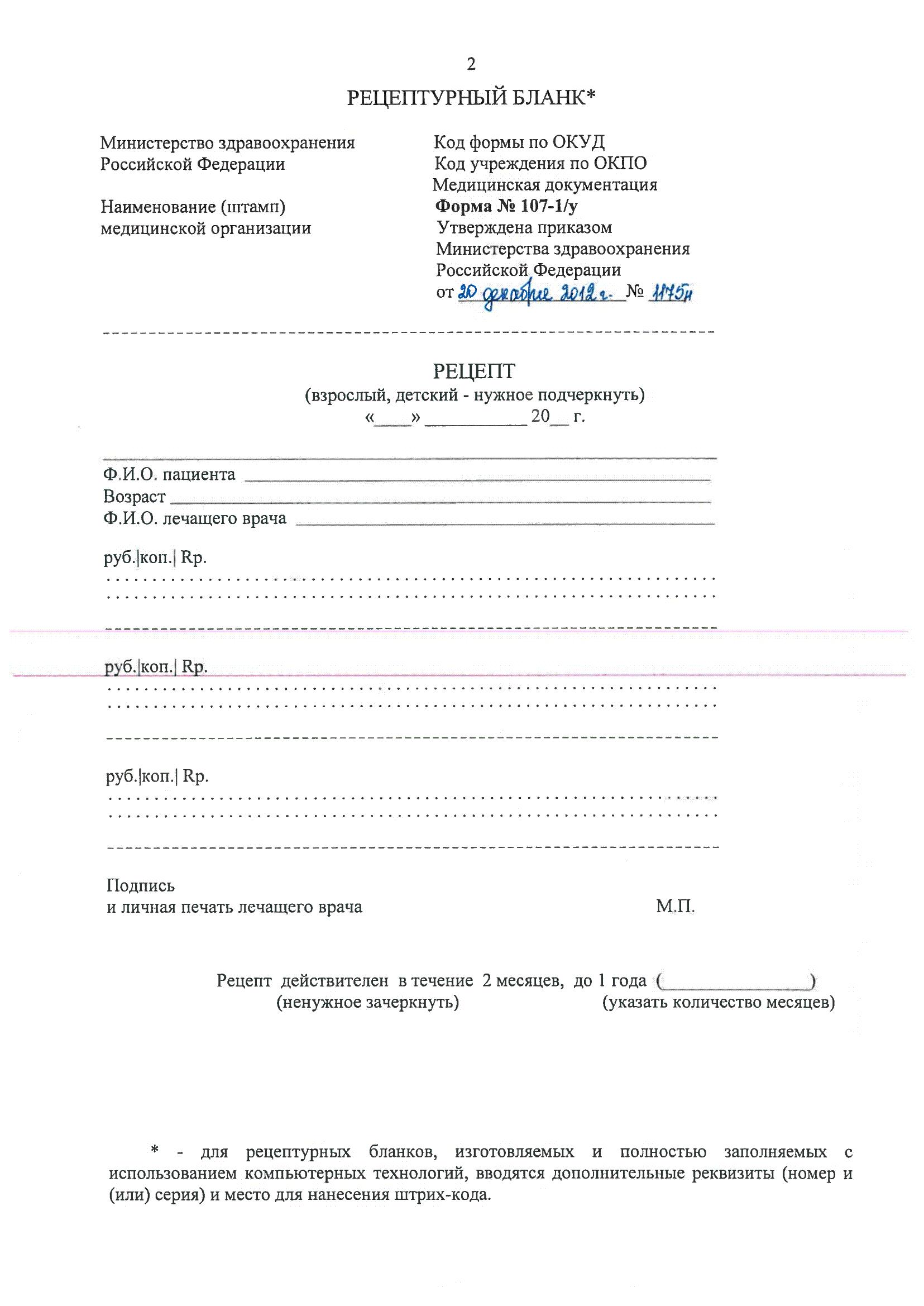 Как выбрать рецептурный бланк для выписывания рецепта? : kim_1894.
