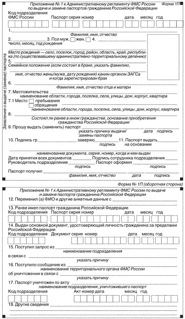 Образец заполнения Адресного Листка Убытия